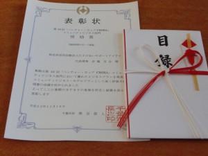 千葉市コミュニティビジネス奨励賞