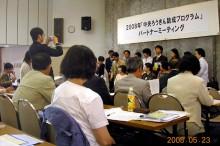 2008年「中央ろうきん助成プログラム」パートナーミーティング