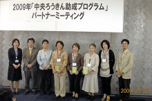 2009年「中央ろうきん助成プログラム」パートナーミーティング