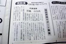 千葉市コミュニティビジネス奨励賞新聞記事
